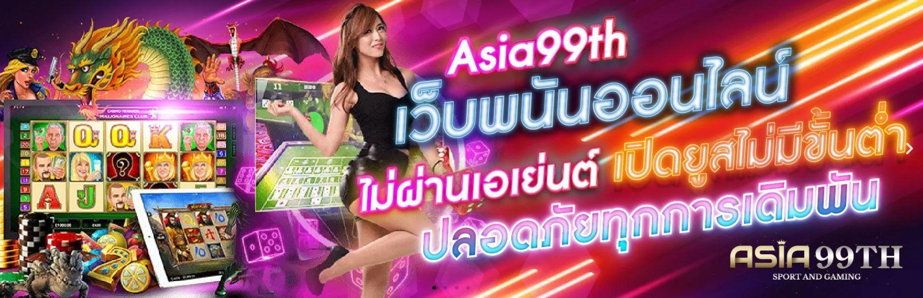 Asia999-เว็บพนันออนไลน์