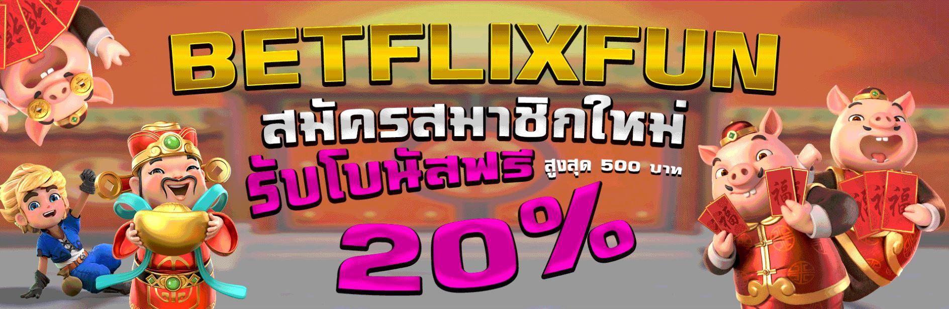 betflix-newgame