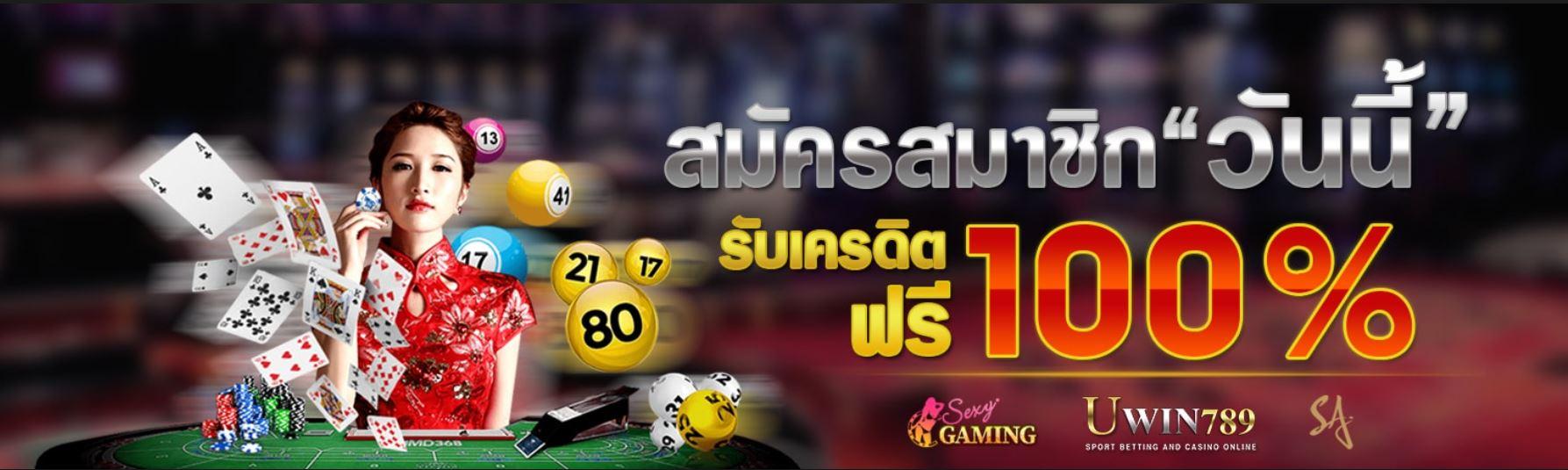 uwin789-casino-online